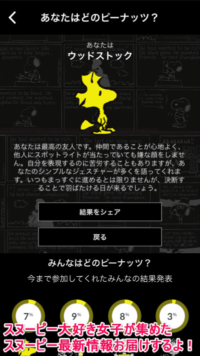 スヌーピーコーチアプリ29-1