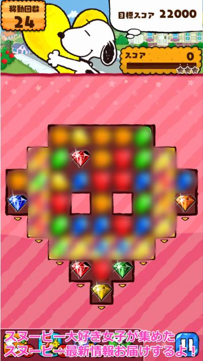 スヌーピードロップス宝石消し方1-1