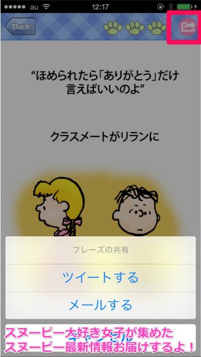 スヌーピー素敵フレーズ名言集アプリ5-1