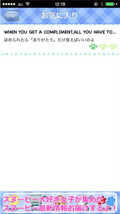 スヌーピー素敵フレーズ名言集アプリ7