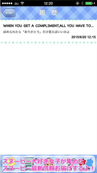 スヌーピー素敵フレーズ名言集アプリ8