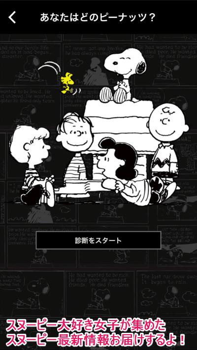 スヌーピーコーチアプリ18-1