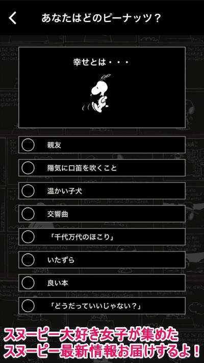 スヌーピーコーチアプリ19-1