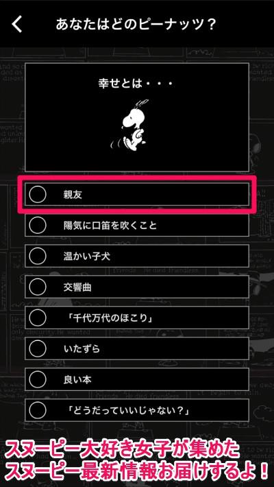 スヌーピーコーチアプリ19-2