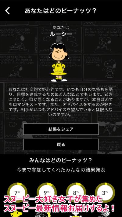 スヌーピーコーチアプリ27-1