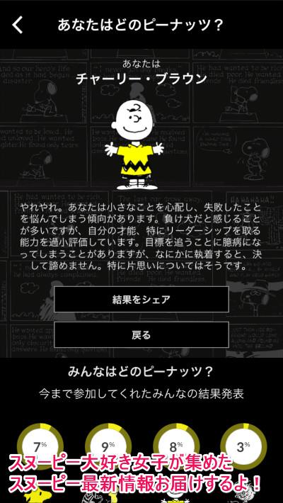 スヌーピーコーチアプリ28-1