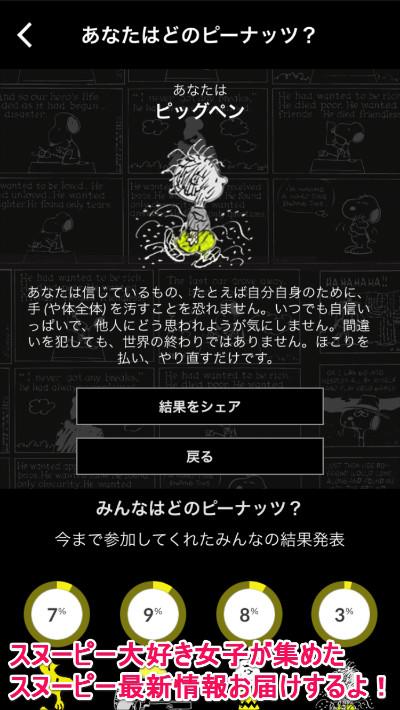 スヌーピーコーチアプリ31-1