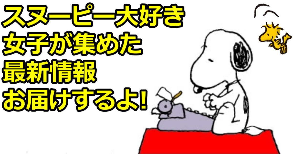 スヌーピーの画像 p1_22