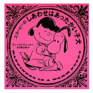 スヌーピーと幸せのテレビ「Happiness is・・・!」が毎週月曜日に放送中♪