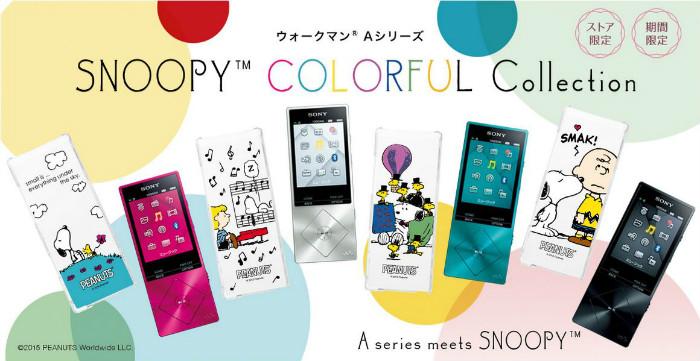 【NEW】スヌーピーのウォークマンAシリーズは8月31日まで!