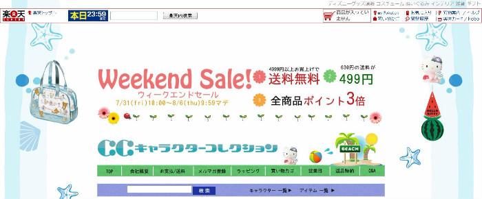 スヌーピーグッズマリモクラフト楽天キャラクターコレクション1-1