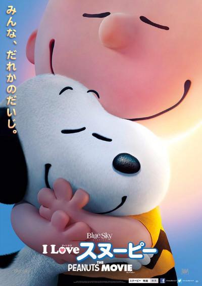 スヌーピー映画ILOVEスヌーピーポスターみんなだれかのだいじ1-1