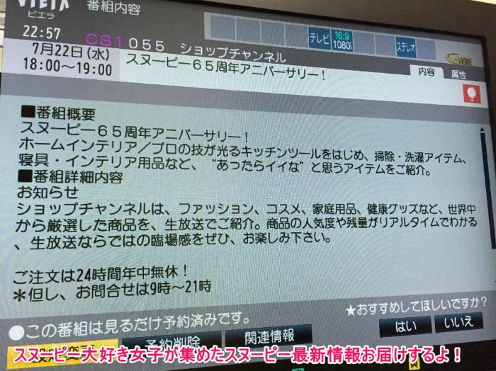 スヌーピー西川リビング寝具特集ショップチャンネル2-1