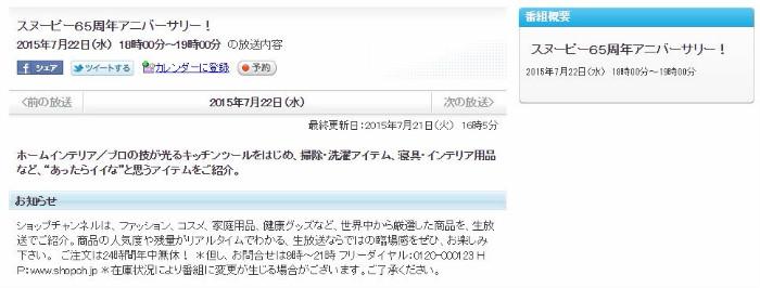 スヌーピー西川リビング寝具特集ショップチャンネル5-1