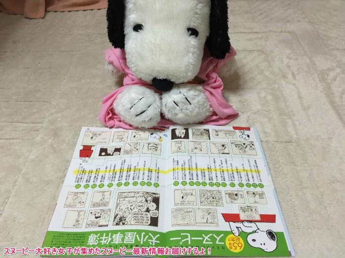 スヌーピー2015年夏ムック本11-1