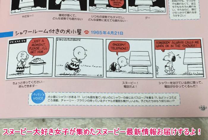 スヌーピー2015年夏ムック本5-1