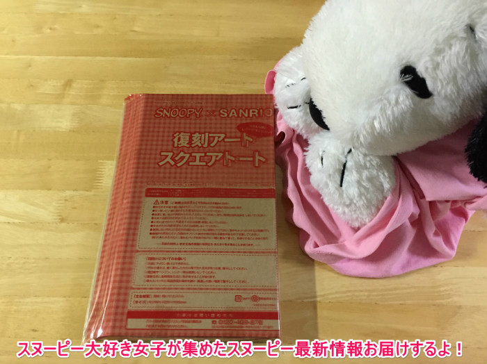 スヌーピー2015年夏ムック本7-1