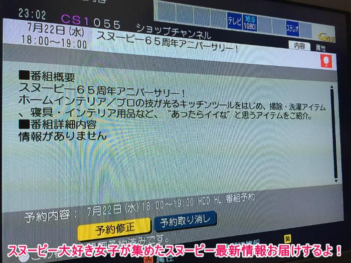 スヌーピー西川リビング寝具特集ショップチャンネル3-1