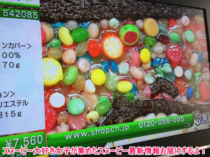 スヌーピーグッズ西川リビングショップチャンネル11-1