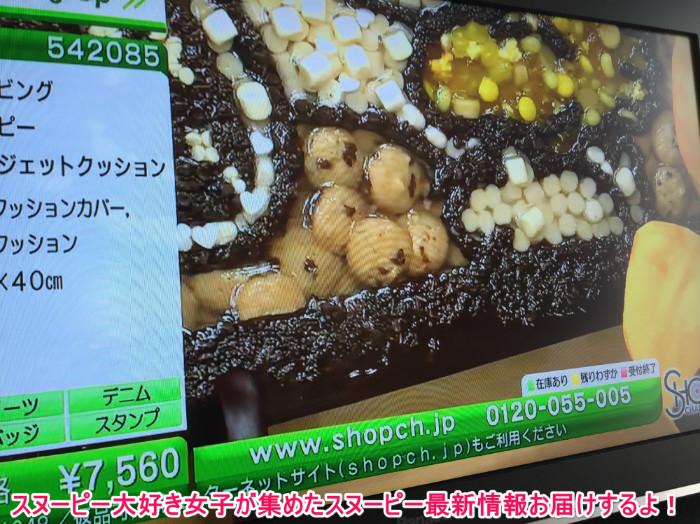 スヌーピーグッズ西川リビングショップチャンネル13-1