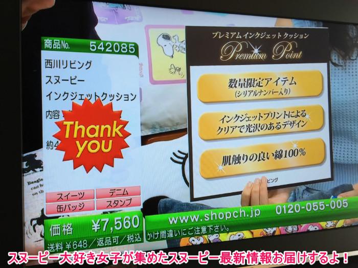 スヌーピーグッズ西川リビングショップチャンネル14-1