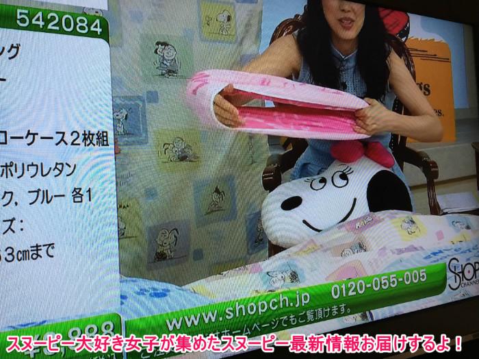スヌーピーグッズ西川リビングショップチャンネル17-1