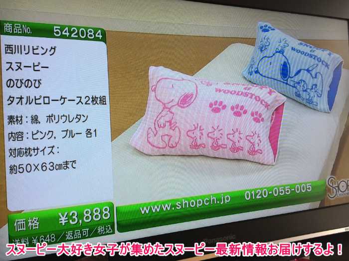 スヌーピーグッズ西川リビングショップチャンネル2-1