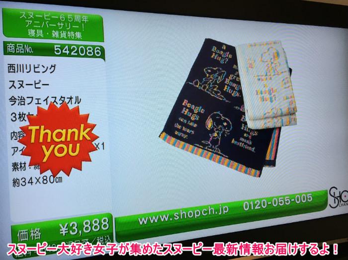 スヌーピーグッズ西川リビングショップチャンネル20-1