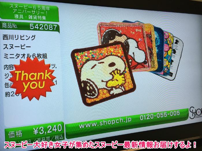 スヌーピーグッズ西川リビングショップチャンネル21-1