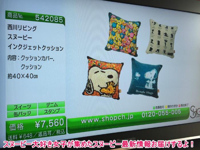 スヌーピーグッズ西川リビングショップチャンネル3-1
