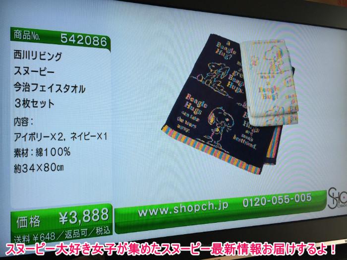 スヌーピーグッズ西川リビングショップチャンネル4-1