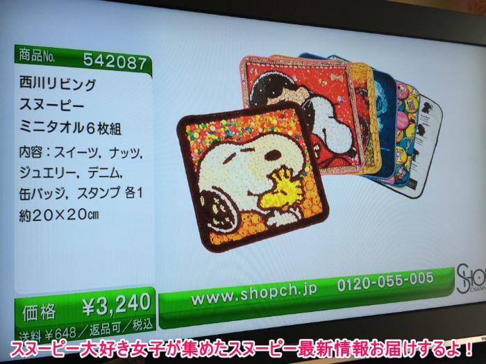 スヌーピーグッズ西川リビングショップチャンネル5-1