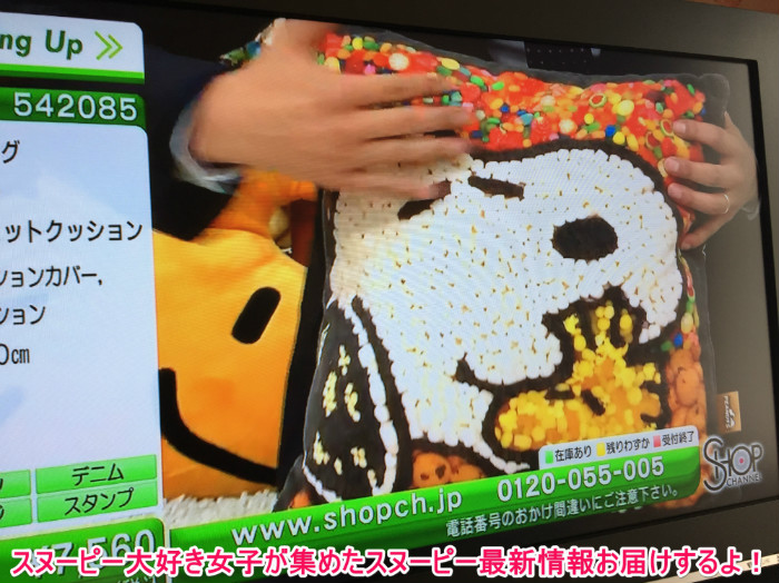 スヌーピーグッズ西川リビングショップチャンネル8-1