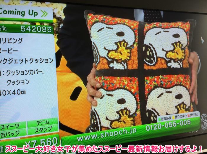 スヌーピーグッズ西川リビングショップチャンネル9-1