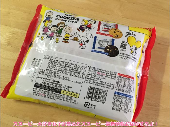 スヌーピーチョコチップクッキーブルボンCOOKIESSNOOPYクッキーズ1
