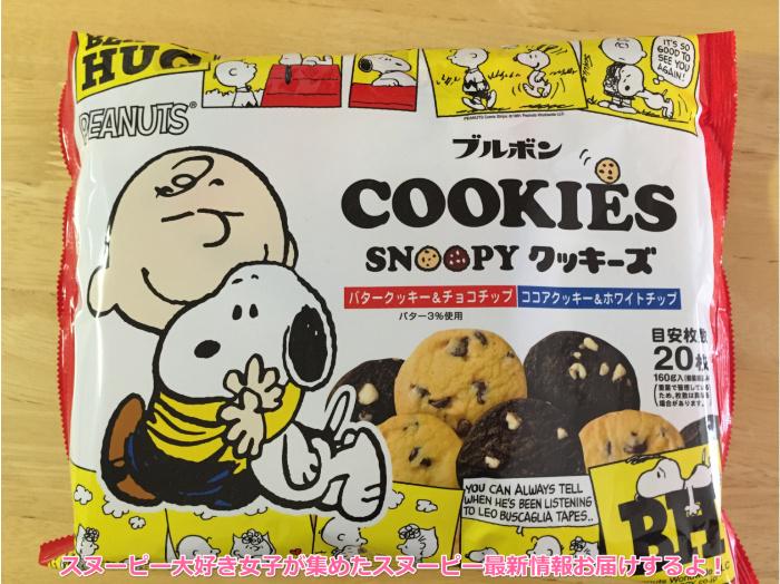 スヌーピーチョコチップクッキーブルボンCOOKIESSNOOPYクッキーズ8