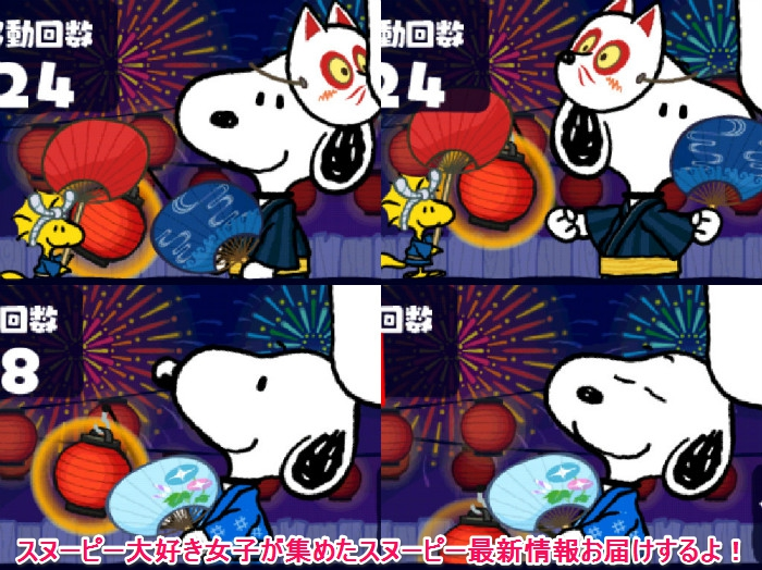 スヌーピードロップス夏祭りラリーイベント浴衣うちわ14-2