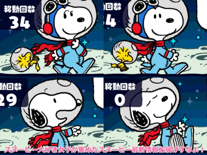 スヌーピードロップス宇宙の旅ラリーイベント宇宙服宇宙飛行士アストロノーツ25-1