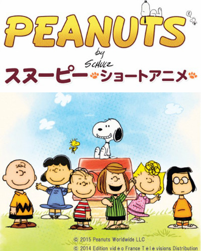 スヌーピーピーナッツ新作ショートアニメ2015年10月テレビ東京1