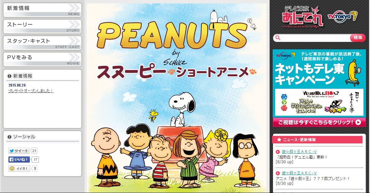 スヌーピーピーナッツ新作ショートアニメ2015年10月テレビ東京2