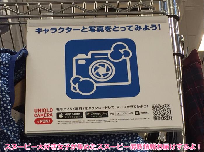 スヌーピーユニクロアプリとびだすカメラでポン3