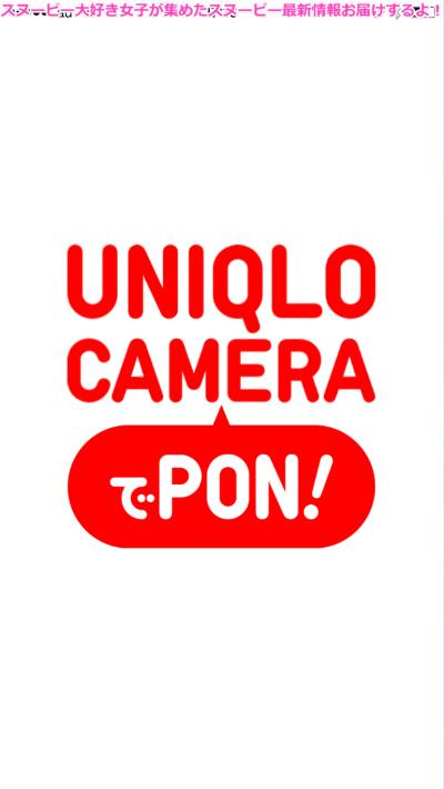 スヌーピーユニクロアプリとびだすカメラでポン7