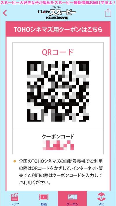 スヌーピー映画I LOVE スヌーピークーポンTOHOシネマズ2-1