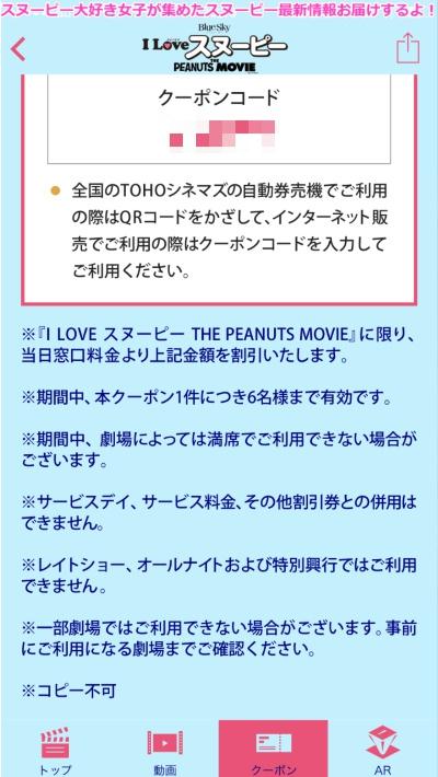 スヌーピー映画I LOVE スヌーピークーポンTOHOシネマズ3-1