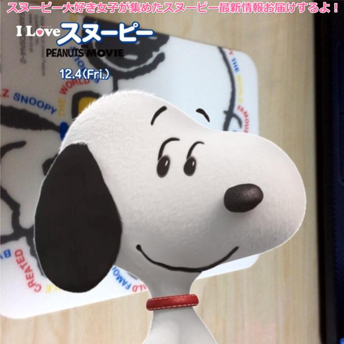 スヌーピー映画I LOVE スヌーピーARカメラアニメーション13