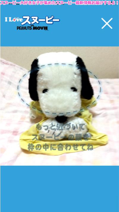 スヌーピー映画I LOVE スヌーピーARカメラアニメーション3
