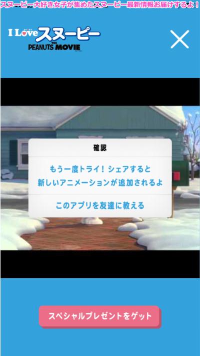 スヌーピー映画I LOVE スヌーピーARカメラアニメーション6