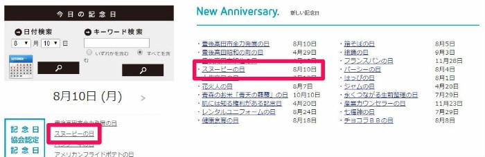 スヌーピー8月10日スヌーピーの日誕生日記念日1-2