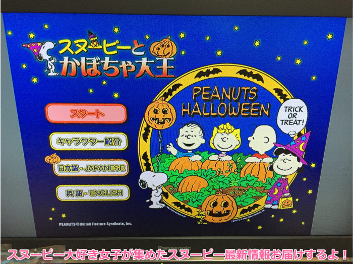 スヌーピーとかぼちゃ大王ハロウィンパンプキンDVDブルーレイ1