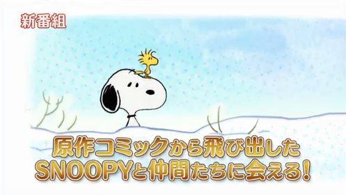 スヌーピーショートアニメPVテレビ東京2